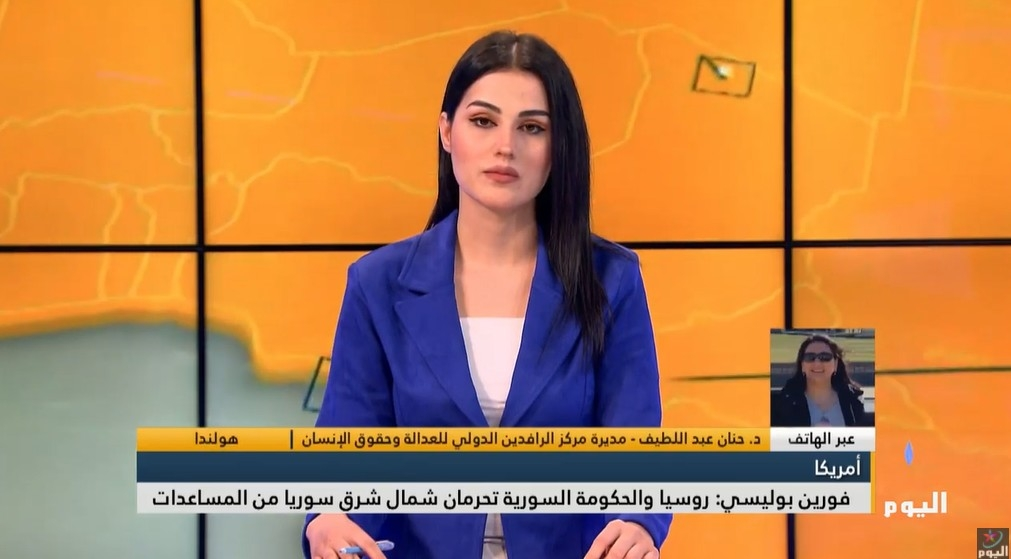Iد. حنان عبد اللطيف:روسيا والحكومة السورية تعرقلان إعادة فتح معبر اليعربية لمنع المساعدات