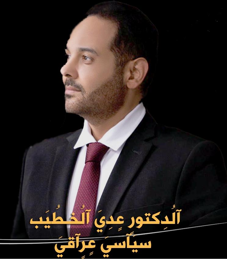 Iاذا بكى اليتيم .... اهتز عرش الرحمن.د. عدي الخطيب سياسي عراقي مستقل