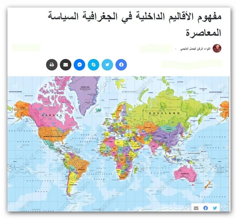 Iمفهوم الأقاليم الداخلية في الجغرافية السياسة المعاصرة    اللواء الركن فيصل الدليمي