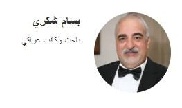 Iالمنتدى العربي للتسامح  بسام شكري