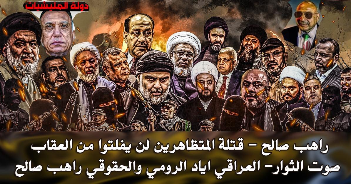Iراهب صالح - قتلة المتظاهرين لن يفلتوا من العقاب مهما طال الزمن - صوت الثوار- العراقي اياد الرومي والحقوقي راهب صالح