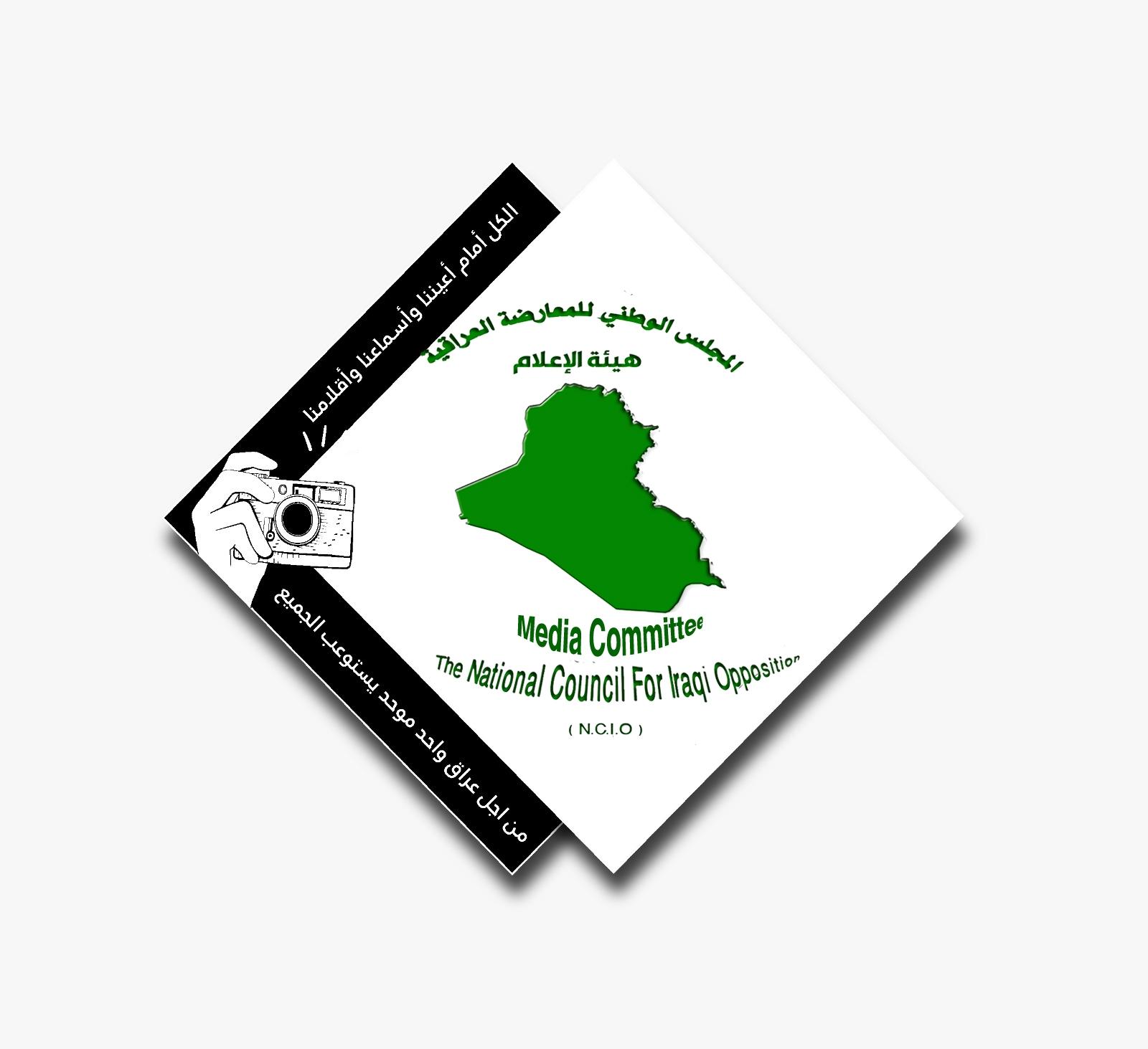 Iالمجلس الوطني للمعارضة العراقية ينعى الدكتور كاظم العبودي