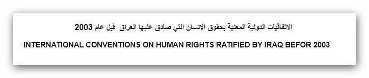 Iالاتفاقيات الدولية المعنية بحقوق الانسان التي صادق عليها العراق  قبل عام 2003