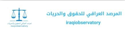 Iالمركز العراقي للحريات والحقوق يصدر بيانا حول حالات الوفيات في سجن الناصرية
