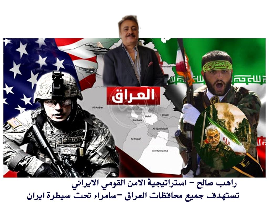Iراهب صالح - استراتيجية الامن القومي الايراني تستهدف جميع محافظات العراق -سامراء تحت سيطرة ايران