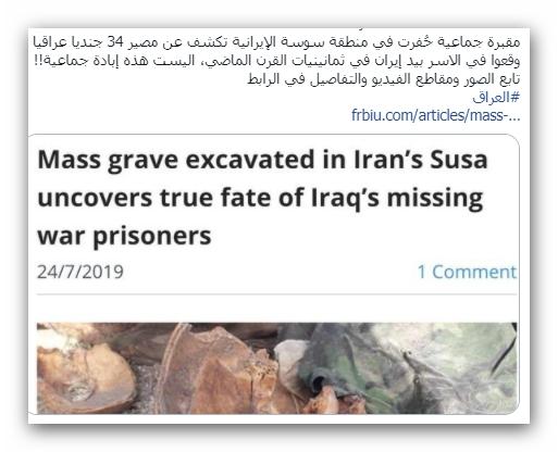 Iمقبرة جماعية تم التنقيب عنها في سوسة الإيرانية تكشف المصير الحقيقي لأسرى الحرب العراقيين المفقودين