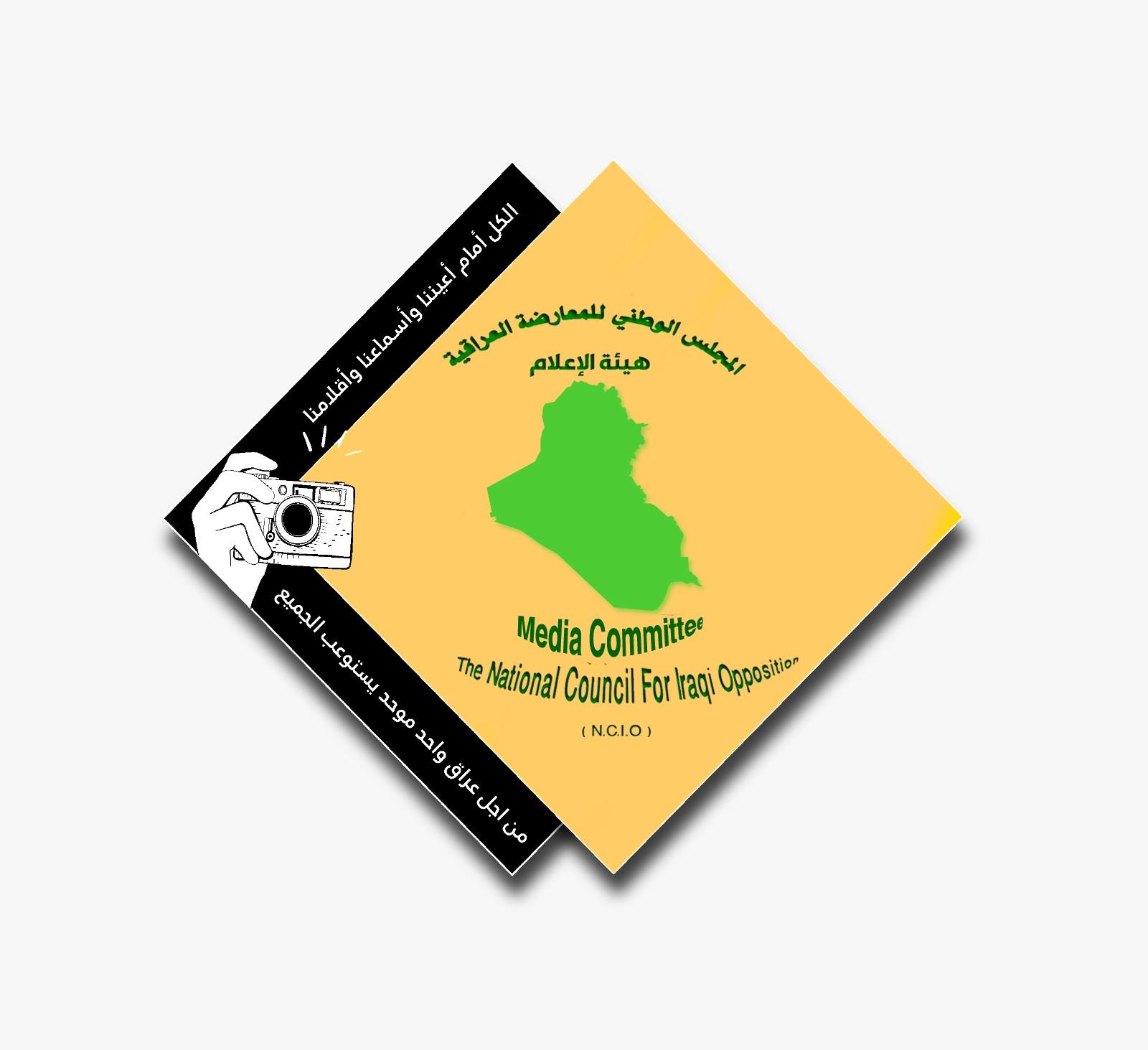 Iالمجلس الوطني للمعارضة العراقية /تهنئة بالعالم الهجري وتهنئة بذكرى يوم النصر الكبير ٨/٨/١٩٨٨