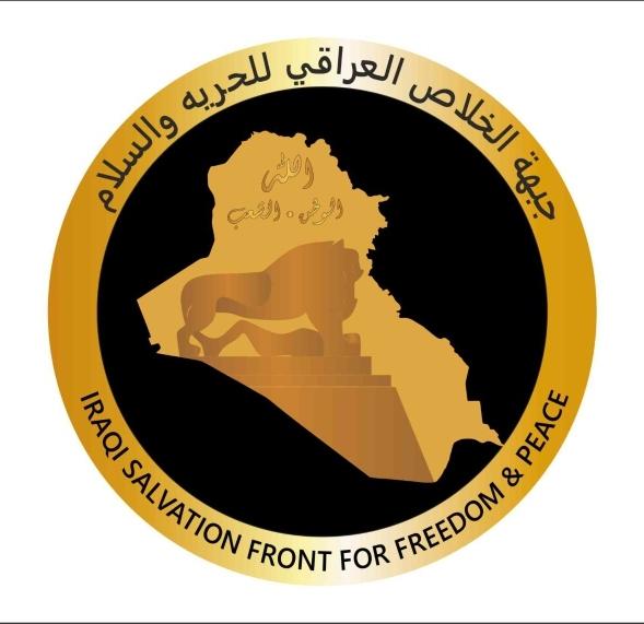 Iرساله الى المجتمع الدولي من جبهة الخلاص (1)
